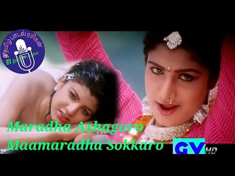 மறுத்த அழகரோ - தமிழ் பாடல் ரசிகன்