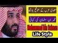 Mohammed bin Salman Al Saud story - personal life - Lifestyle   Saudi Arabia   UrduHindi