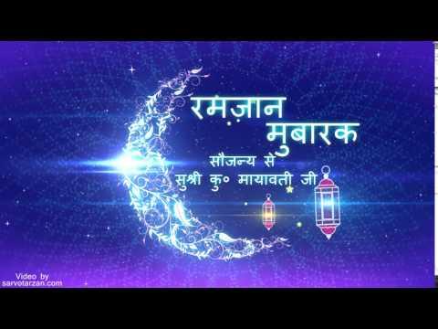 Behen Kumari Mayawati Ramdan Mubarak
