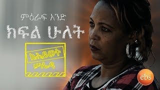 ከህይወት ሰሌዳ ምዕራፍ 1 ክፍል 1/Kehiwot Seleda Season 1 Episode 1