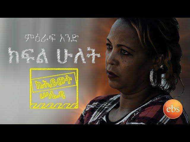 Kehiwot Seleda Season 1 Episode 2