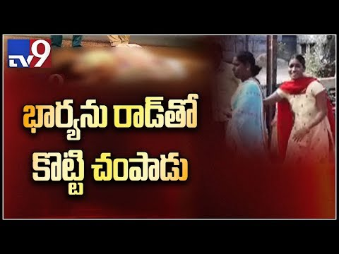 Husband beats wife to death with iron rod in Nellore - TV9