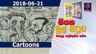 News Paper Cartoons | Siyatha Mul Pituwa with Bandula Padmakumara | 21 - 06 - 2018