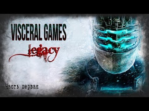 Visceral Games - Наследие [Часть 1]