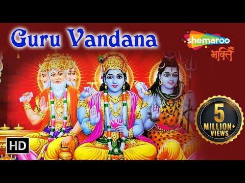 Guru Vandana   Guru Brahma Guru Vishnu   Guru Purnima Special