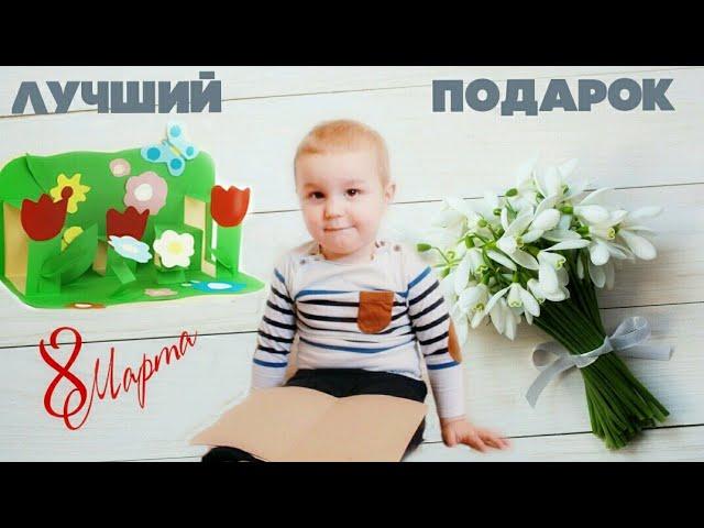 Открытка на 8 марта / поделки с детьми - Alisa Zaharova