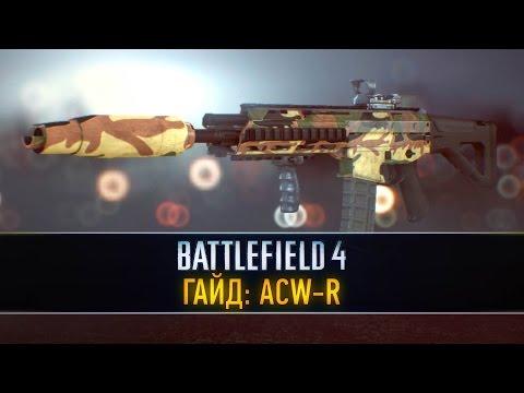 Battlefield 4 ГАЙД: ACW-R