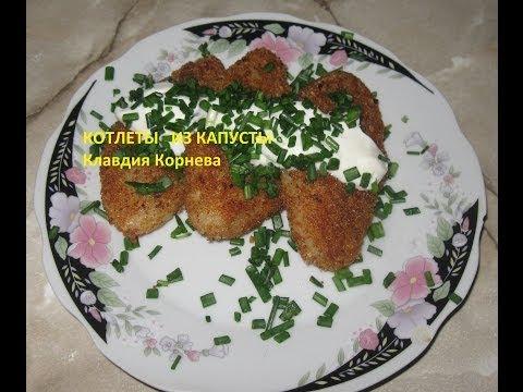 Котлеты из капусты со сметаной просто смак