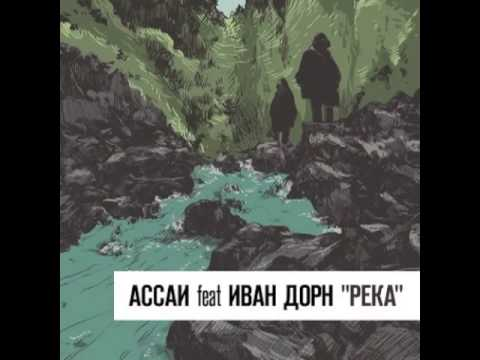 Ассаи ft. Иван Дорн - Река
