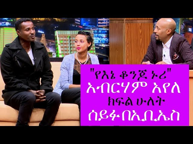 Seifu on EBS June 17,2018
