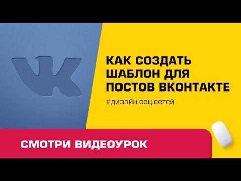 Видео-урок как сделать пост (статью) для сообщества вконтакте на сайте rentaldj.ru