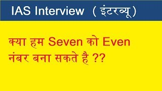 IAS Interview #11 | IAS Interview question answer | Upsc IAS Interview in Hindi | study Rojgar