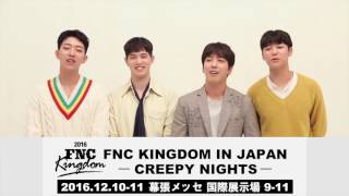 2016 FNC KINGDOM IN JAPAN SPECIAL COMMENT!~CNBLUE~