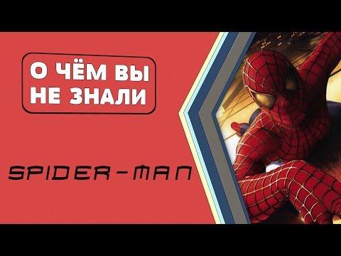 Человек-паук - факты [О чём Вы не знали]