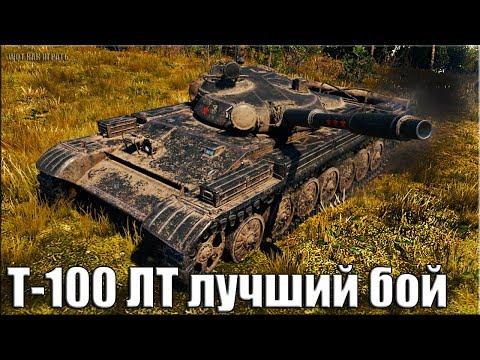 Т-100 ЛТ ТАЩИТ за ВСЮ КОМАНДУ