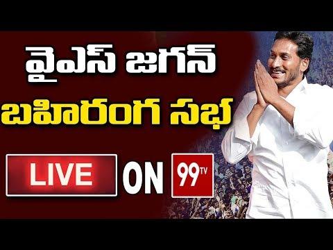 YS Jagan LIVE || Praja Sankalpa Yatra @ Srikakulam | Public Meeting | 99TV Telugu