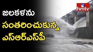 ఆనందం వ్యక్తం చేస్తున్న ఆయకట్టు రైతులు ..!  Water Level Rises in Sriram Sagar Project | hmtv