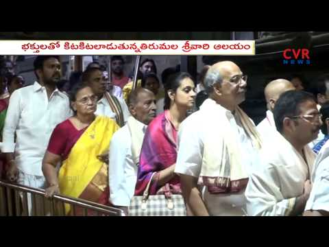 CVR Group of Channels Chairman C.V.Rao and Family visits Tirumala | Vaikunta Ekadasi | CVR News