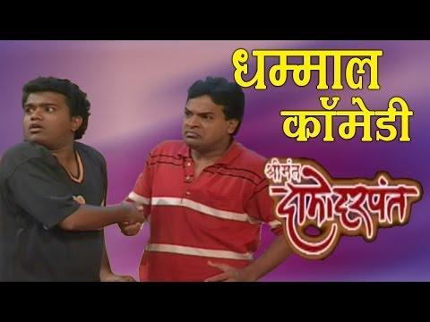 Daamu And Mohan Comedy - Shrimant Damodar Pant, Jukebox 28 video
