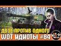 WOT ИДИОТЫ #84 | Двое против одного | World of Tanks