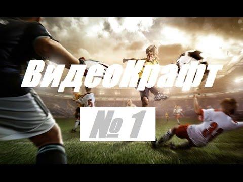 ВидеоКрафт: 3 сезон (часть 1) [Футбол]