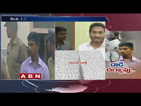 Stabbing case : SIT investigates Accused Srinivasa Rao who attack YS Jagan | Updates