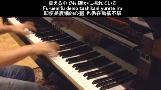 【FULL】 Sword Art Online 2 Op: Ignite Piano Cover with lyrics ソードアートオンライン 2 Op: Ignite