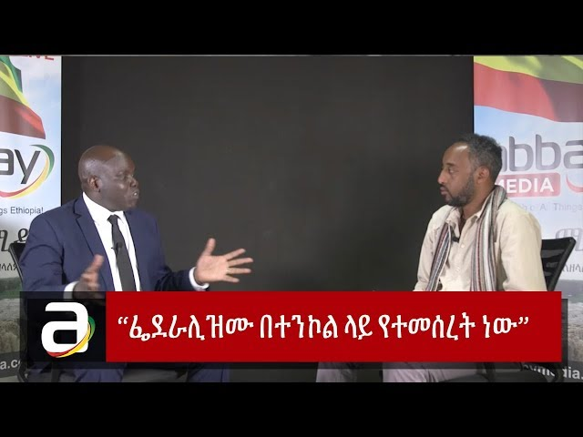 Ethiopia - Interview With Human Rights Advocate Obang Meto Part 2