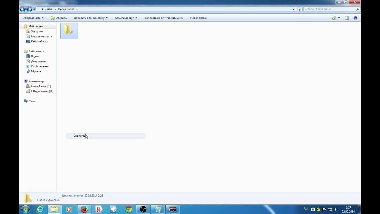 Как сделать невидимый файл - wikiHow 75