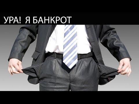 Должники через суд могут признать себя банкротами, а долги спишут