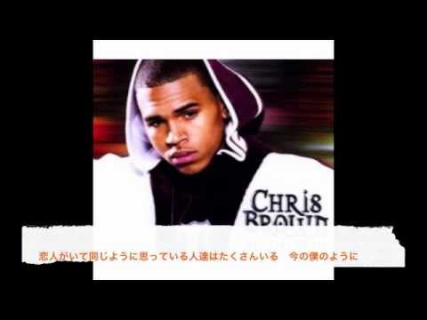 Chris Brown  With You 日本語歌詞 video