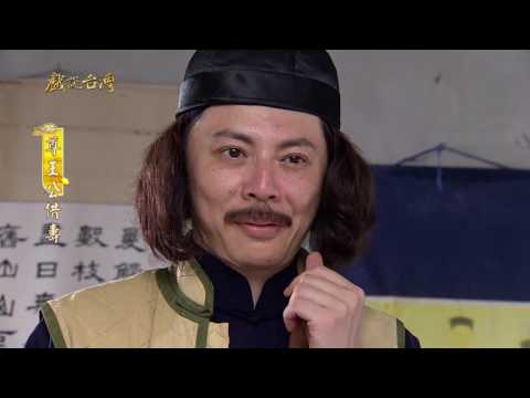 台劇-戲說台灣-尊王公借壽-EP 03