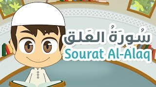 Surah Al-Alaq - 96 - Quran for Kids - Learn Quran for Children