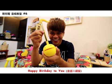 蔡阿嘎走音二胡版:生日快樂歌 Happy Birthday to...