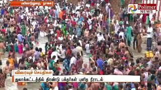 Devotees rushed to Cauvery banks celebrating last day of Maha Pushkaram   Polimer News