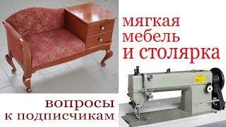 Мягкая мебель и столярка. Вопросы к подписчикам