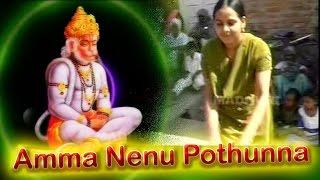 Amma Yellamma - lord anjaneya - Amma Nenu Pothunna - Podam Padara Kondagattu Jathara -  Janapadhalu