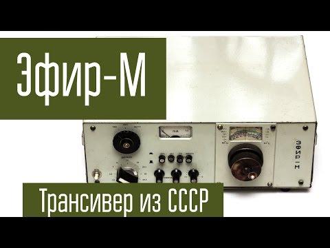 Эфир-М - радиостанция, сделанная в СССР для любителей. Короткие волны. Радиосвязь.