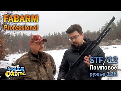 Тактический помповик Fabarm Professional STF/12