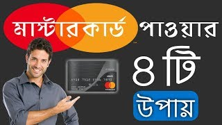 Get Mastercard From Bangladesh with Four Ways । Free & Paid । Bangla