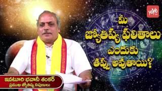 మీ జ్యోతిష్య ఫలితాలు ఎందుకు తప్పు అవుతాయి ? Daily Horoscopes | Indian Astrology |  YOYO TV Channel