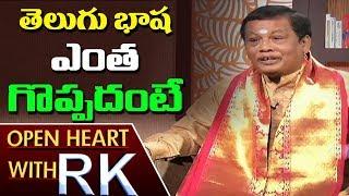 Meegada Ramalingaswamy Open Heart With RK