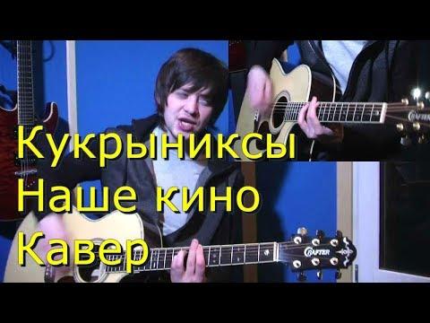 Кукрыниксы - Наше кино