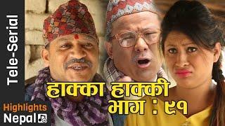 New Nepali Comedy Show Hakka Hakki - Episode 91 | 23th April 2017 Ft. Daman Rupakheti, Kabita Sharma
