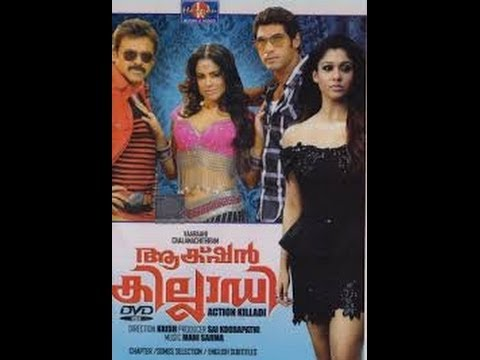 Action Khilladi 2013: Full Malayalam Movie Part 7 video