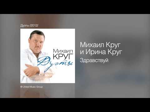 Михаил Круг и Ирина Круг - Здравствуй - Дуэты /2012/