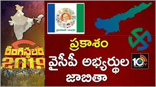 Prakasam YSRCP Candidates List   Exclusive Report On AP Election 2019  News