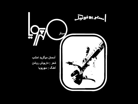 """ Aseman Migeryad Emshab "" 1970 (Tonight The Sky Is Crying) Songwriter : Daryoush Roshan شعر : دار��ش ر�ش� Composer : Mehrpouya آ��گ � س�تار : ��رپ��ا ۱۳۴۹ O..."