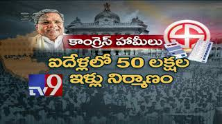 Will Kumaraswamy pass Karnataka floor test? || Congress, JDS poll promises : 30 Minutes