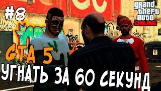 GTA 5 Online PC - УГНАТЬ ЗА 60 СЕКУНД #8